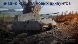 ИНВАЙД КОД ДЛЯ World of Tanks 2017 ОТ 1.02.2017 100% РАБОЧИЙ !!!!!