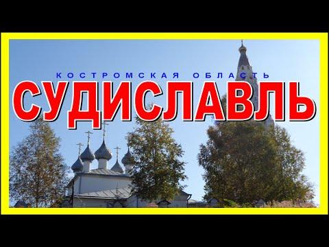 СУДИСЛАВЛЬ. Природа и история Судиславля. Судиславский музей.