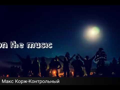Макс Корж - Контрольный (Lyrics)