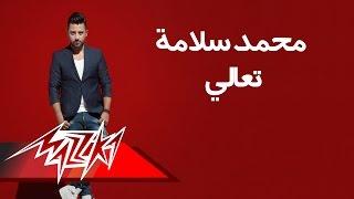 Taala - Mohamed Salama تعالى - محمد سلامة