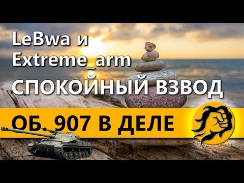 LeBwa и Extreme_arm. СПОКОЙНЫЙ ВЗВОД. ОБЪЕКТ 907 В ДЕЛЕ (видео)