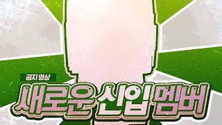 늪지대의 신규 멤버를 소개합니다. (Feat. 이번 주 일정표)