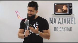 اغاني حصرية Khaled BoSakhar – Ma Jamel (Video Clip) |خالد بوصخر - ما اجامل (فديو كليب) |2018 تحميل MP3