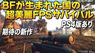 PS4版あり!BFが生まれた国の超美麗サバイバル新作FPSが凄いッ! Generation Zero【ゆっくり実況】