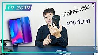 รีวิว Huawei Y9 2019 มือถือขายดีจนต้องเอามารีวิว เพราะคนขอเยอะเหลือเกิน