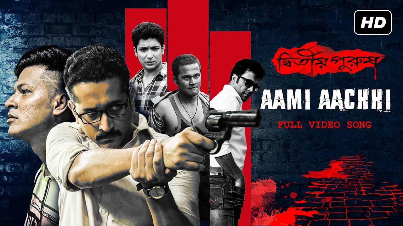 Aami Aachhi (আমি আছি) - Dwitiyo Purush   Rupam Islam   Anupam Roy Lyrics