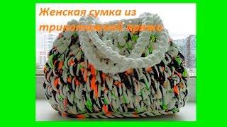 Сумка из трикотажной пряжи .How to crochet a bag (С №6)
