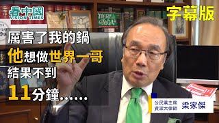 【字幕版名家論談】梁家傑(9):😱厲害了我的鍋 他還想做世界一哥?