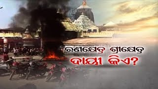 Gambar cover Janamancha Season 2 6 Oct 2018   Puri Bandh Violence: Opposing Dhadi Darshan - Who is Responsible?
