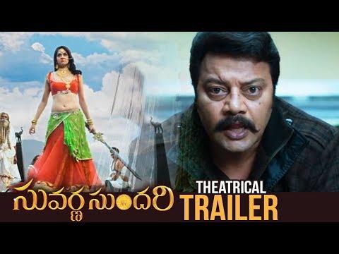 Suvarna Sundari Theatrical Trailer