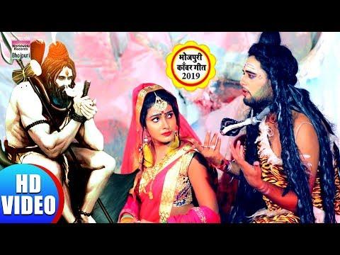 Nasa Kail Chorab  Na Ae Bhola Ji | Madhukar Mukesh,Antra sing priyanka | Kanwar Geet | HD VIDEO