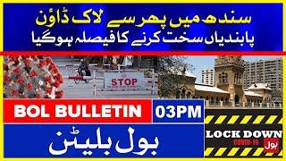 Coronavirus Restrictions: Lockdown Imposed in Sindh   BOL News Bulletin   3:00 PM   23 July 2021