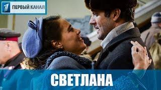 Сериал Светлана (2018) 1-8 серии фильм мелодрама на Первом канале - анонс
