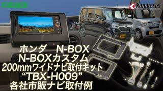 ホンダ N-BOX/N-BOX CUSTOM N-WGN/N-WGN CUSTOM 200mm取付用