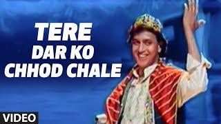 Tere Dar Ko Chhod Chale [Full Song] | Ganga Jamunaa
