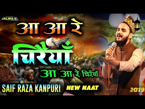 Saif Raza Kanpuri Naat 2019 | आ आ रे चिरैया | Full HD 1080p From Bhawanand Birni Giridih Jharkhand