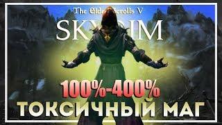 Skyrim Requiem v5.2. Токсичный Маг #2