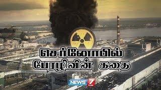 செர்னோபில் பேரழிவின் கதை | Chernobyl Disaster | Nuclear Accident | 26 April 1986