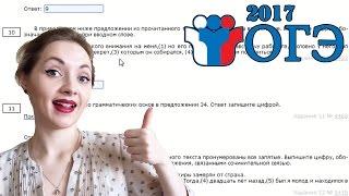 Решаю ОГЭ по русскому языку