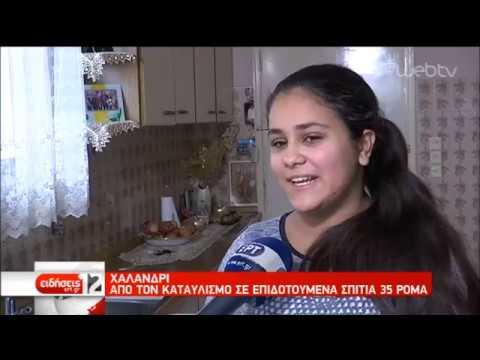 Από τον καταυλισμό σε επιδοτούμενα σπίτια 35 Ρομά   19/02/19   ΕΡΤ