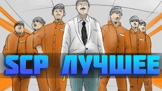 SCP SECRET LABORATORY - СМЕШНЫЕ МОМЕНТЫ / ЛУЧШЕЕ 1