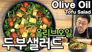 [영상뉴스] 올리브오일과 두부 샐러드, 순수 한국 양념만으로 샐러드 1등에 도전