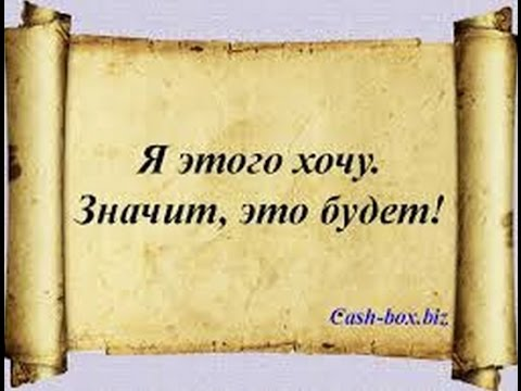 Я бедная хочу быть богатой