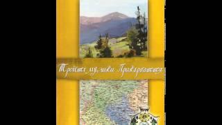 Троїсті музики Прикарпаття - Старовинні гуцульські мелодії