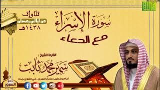 سورة الإسراء مع الدعاء ||  القارئ : سمير محمد ثابت | رمضان 1438هـ
