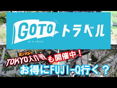 【GOTOでどこ行く?】富士急行く!