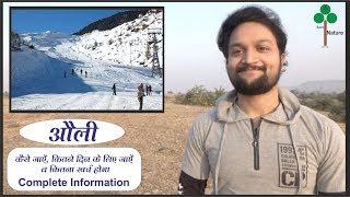 Auli tour plan and cost of travel   औली कैसे घूमे   Auli tour guide