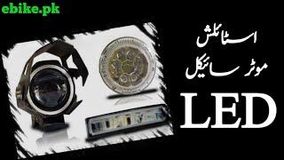LED Light for Bikes Universal | ebike.pk