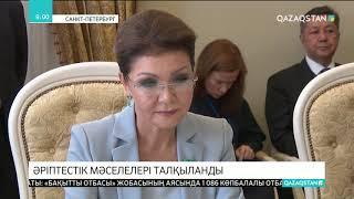 Сенат спикері Дариға Назарбаева Валентина Матвиенкомен кездесті