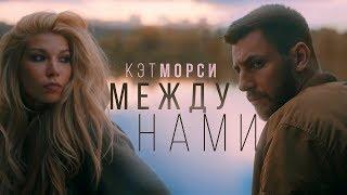 КЭТ МОРСИ - Между нами (Премьера 2017)