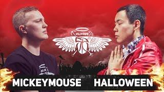 #SLOVOSPB - MICKEYMOUSE vs HALLOWEEN (1/8 ФИНАЛА)
