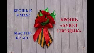 """Брошь к 9 мая """" Букет гвоздик"""" КАНЗАШИ ко дню Победы своими руками МК"""