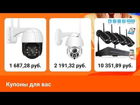 Где купить камеру видеонаблюдения по доступной цене / Where to buy a security camera