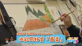 仲間と楽しく絵を描こう!「水彩同好会『画楽』」湖南市 石部まちづくりセンター
