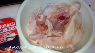 طبخات ام اوس .دجاج بالكاري شوي بالكيس الحراري