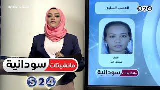 (قوات خاصة لوازنة 2019) - عمود الصحفية شمائل النور - مانشيتات سودانية