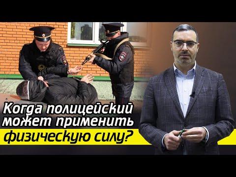 Когда полицейский применяет силу? / Применение физической силы полицией