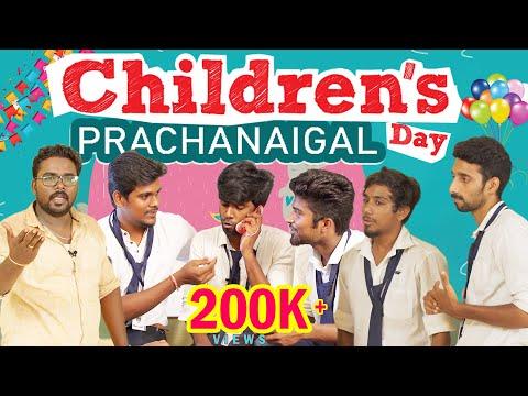 CHILDREN'S DAY PRACHANAIGAL   SCHOOL LIFE   Veyilon Entertainment