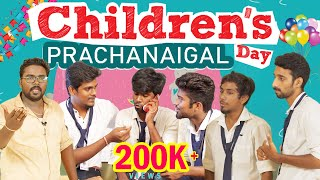 CHILDREN'S DAY PRACHANAIGAL | SCHOOL LIFE | Veyilon Entertainment