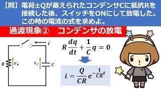 コンデンサの放電過渡現象②