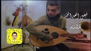 تحميل و مشاهدة قلته - فيصل العبدالله ( بيانو ) MP3