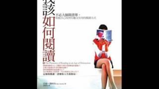 [有聲書評]《我該如何閱讀》凱宇與嘉玲的對談