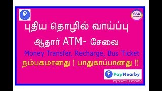 paynearby distributor registration tamil - Thủ thuật máy tính - Chia