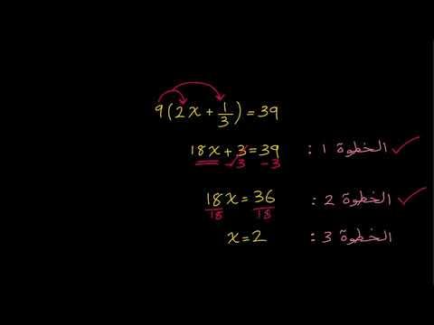 الصف السابع الرياضيات التعابير والمعادلات والمتباينات اكتشاف الأخطاء في حل المعادلات