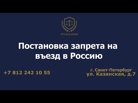 Постановка запрета на въезд в Россию