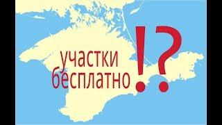 Крым Шок Бесплатно раздают землю Как получить ?